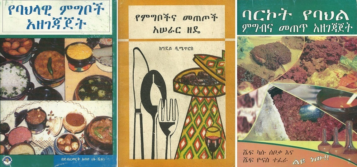 Cookbooks ethiopian food mesob across america ethiopian pepper spice although this vividly illustrated book has some recipes its essentially a guide to the many spices used in ethiopian cuisine forumfinder Images