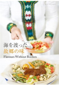 This Japanese cookbook includes some Ethiopian recipes