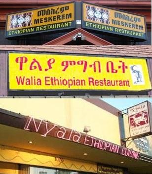 Naming right ethiopian food mesob across america for Abay ethiopian cuisine