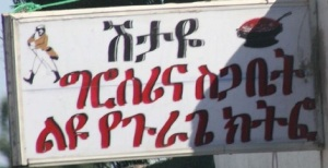 """Shtaye Grocery & Butcher Shop - Special Gurage Kitfo"" in Addis Ababa"