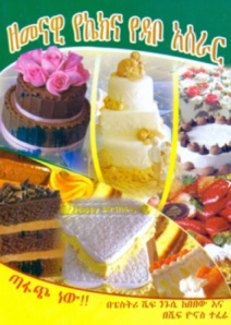 """Modern Cake and Bread Recipes"""