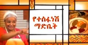 Ye'Tesfanesh Madbet, or Titina's Kitchen