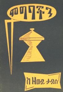 Megebachin (1963)