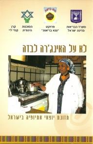 An Ethiopian cookbook  written in Hebrew