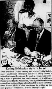A Jerusalem restaurant,  1993  (click to enlarge)
