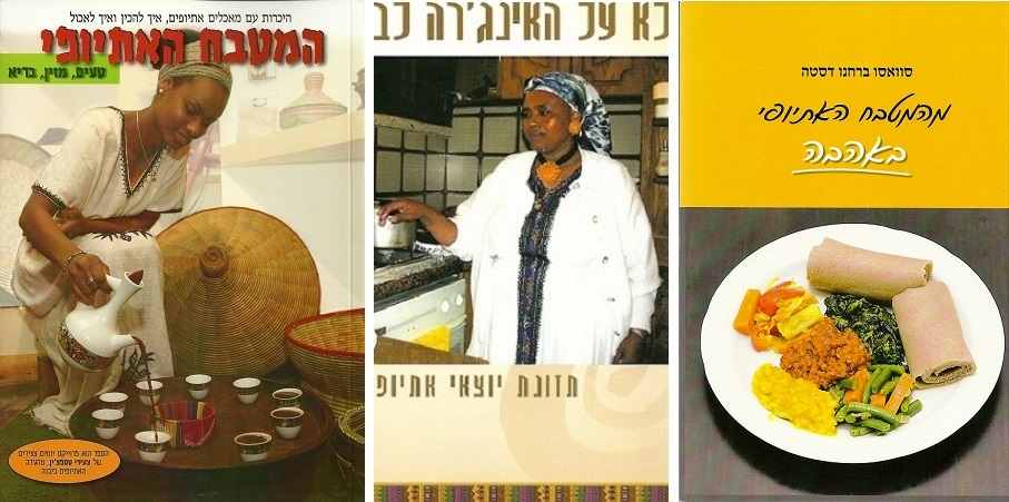 Cookbooks ethiopian food mesob across america this interesting cookbook is written in hebrew and was published in israel for the beta israel that is ethiopian jews forumfinder Image collections